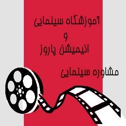 آموزش سینما