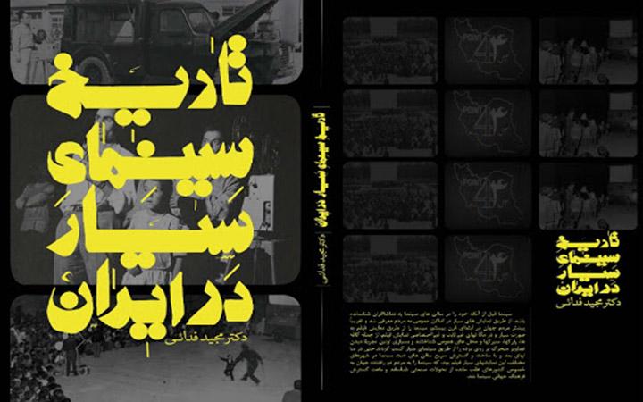 تاریخ سینمای سیار در ایران